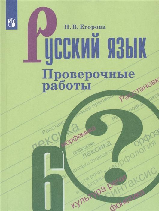 Егорова Н. Русский язык 6 класс Проверочные работы Учебное пособие для общеобразовательных организаций