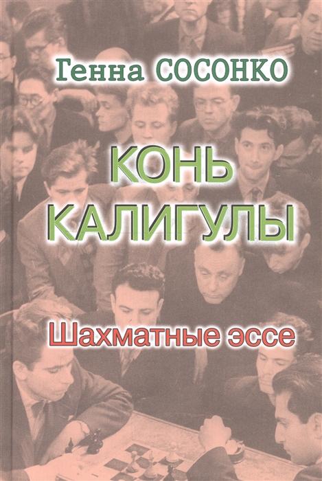 Сосонко Г. Конь Калигулы Шахматные эссе