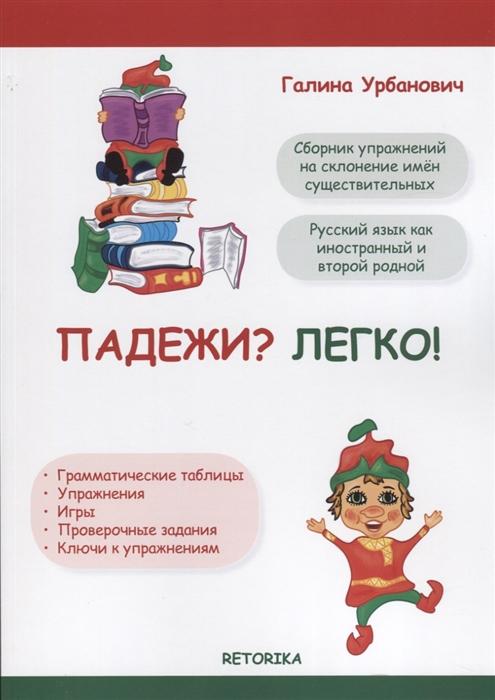 Урбанович Г. Падежи Легко Сборник упражнений на склонение имен существительных Русский язык как иностранный и второй родной цены