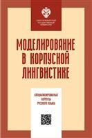 Моделирование в корпусной лингвистике: специализированнеы корпусы русского языка