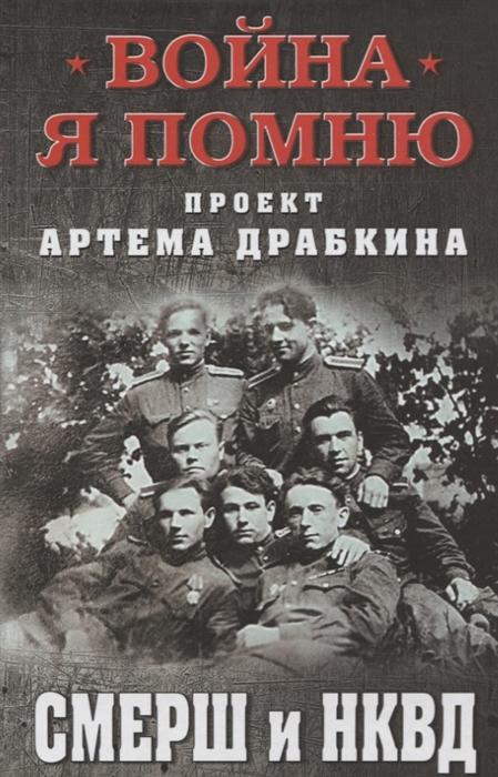 Фото - Драбкин А. (сост.) СМЕРШ и НКВД драбкин а сост танкисты новые интервью