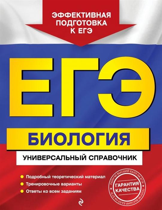 Садовниченко Ю. ЕГЭ Биология Универсальный справочник цена