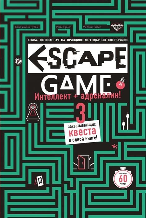 Купить Escape game Три захватывающих квеста в одной книге, Эксмо, Головоломки. Кроссворды. Загадки