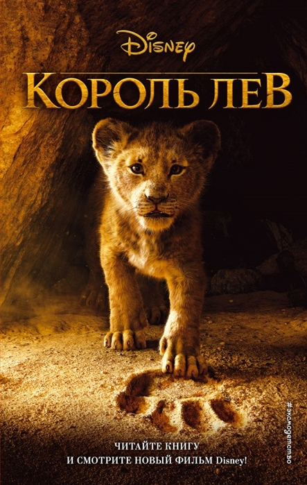 Мазина С. (ред.) Король Лев