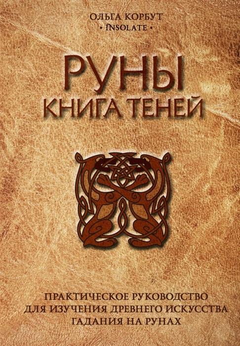 все цены на Корбут О. Руны Книга теней Практическое руководство для изучения древнего искусства гадания на рунах онлайн