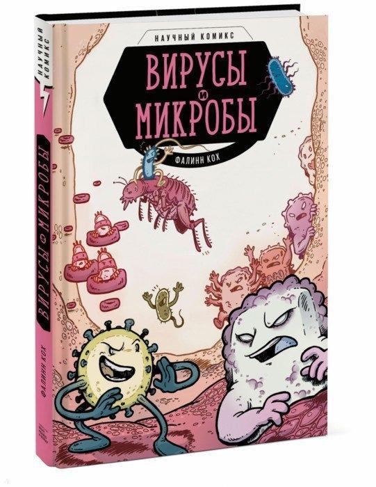 Кох Ф. Вирусы и микробы Научный комикс макс кох шекспир