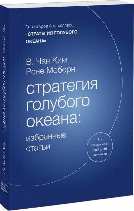 Ким В., Моборн Р. Стратегия голубого океана избранные статьи цена