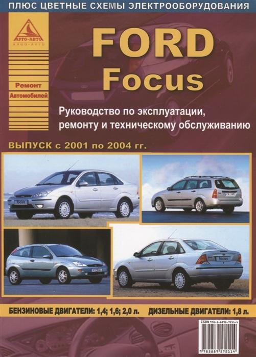 Ford Focus выпуск 2001 2004 гг Руководство по эксплуатации ремонту и техническому обслуживанию мартин рэндалл ford focus 2001 2004 ремонт и техническое обслуживание