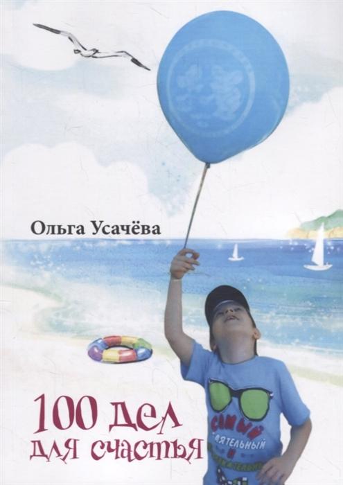 100 дел для счастья