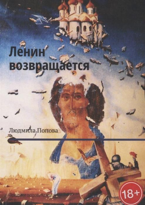Попова Л. Ленин возвращается людмила попова ленин возвращается призраки острова капри