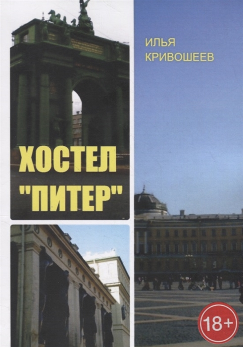 Кривошеев И. Хостел Питер