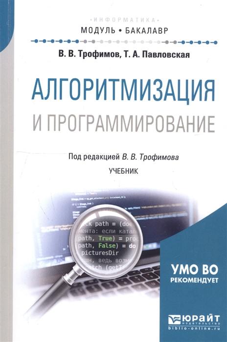 Трофимов В., Павловская Т. Алгоритмизация и программирование Учебник все цены