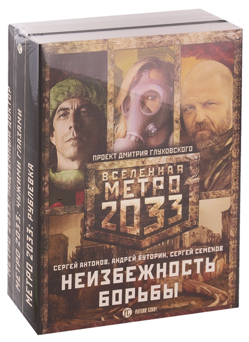 Антонов С., Буторин А., Семенов С. Метро 2033 Неизбежность борьбы комплект из 3-х книг цена