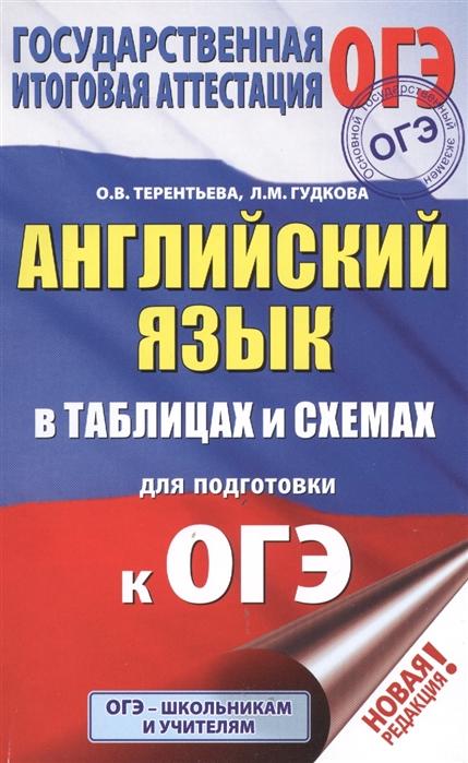 Терентьева О., Гудкова Л. ОГЭ Английский язык в таблицах и схемах для подготовки к ОГЭ 5-9 классы