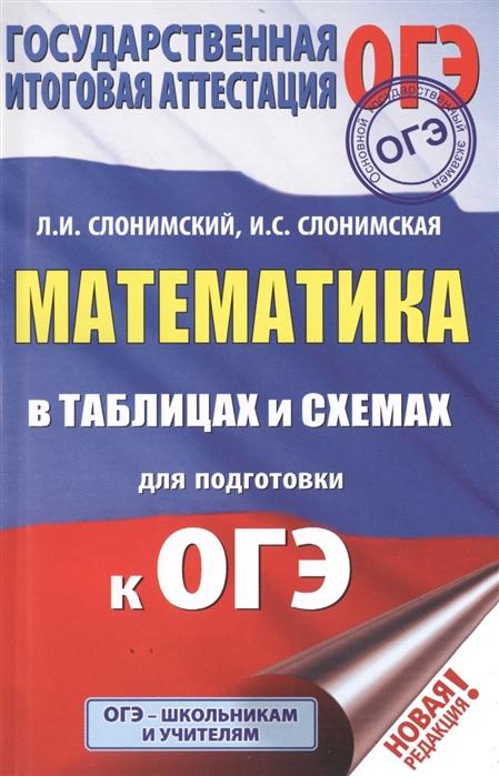 Слонимский Л., Слонимская И. ОГЭ Математика в таблицах и схемах для подготовки к ОГЭ цена