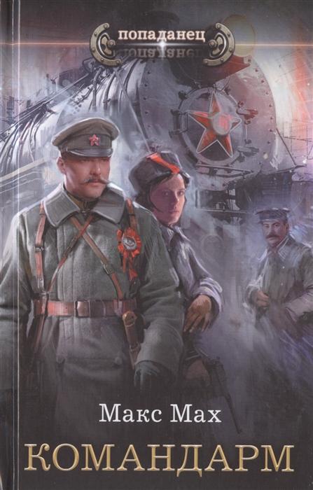 Мах М. Командарм