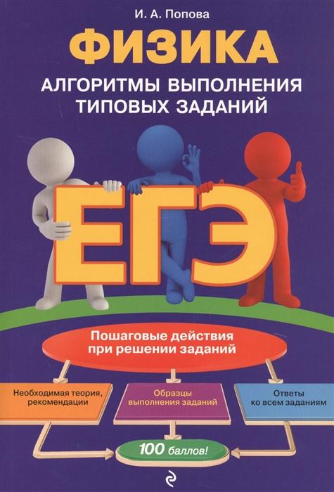 Попова И. ЕГЭ Физика Алгоритмы выполнения типовых заданий егэ химия алгоритмы выполнения типовых заданий