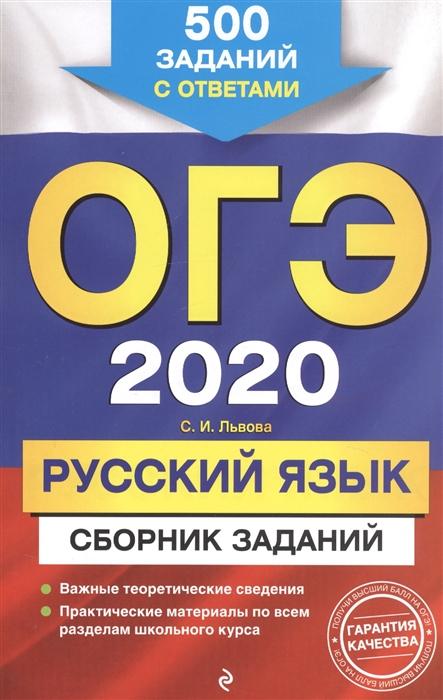 цены на Львова С. ОГЭ-2020 Русский язык Сборник заданий 500 заданий с ответами  в интернет-магазинах