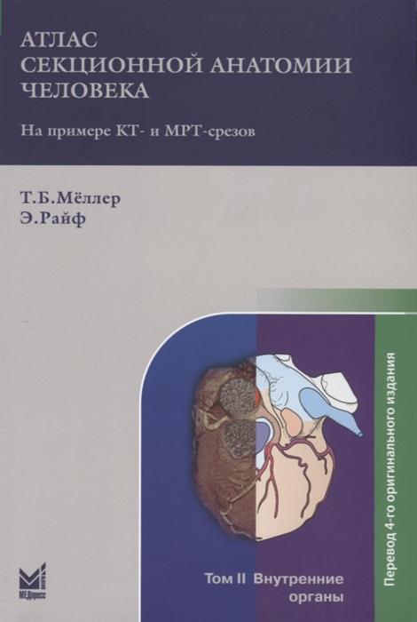 Меллер Т., Райф Э. Атлас секционной анатомии человека на примере КТ- и МРТ-срезов Том II Внутренние органы мёллер т б атлас секционной анатомии человека костно мышечная система