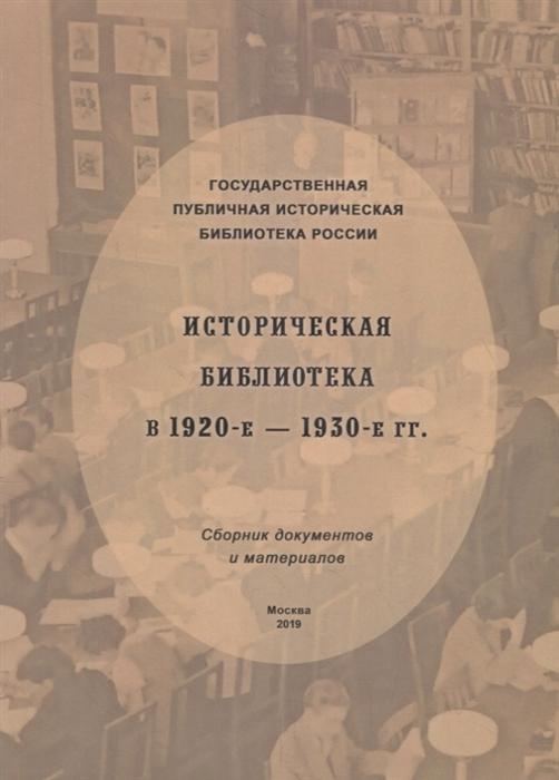 Историческая библиотека в 1920-е 1930-е гг сборник документов и материалов