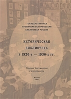 Историческая библиотека в 1920-е – 1930-е гг.: сборник документов и материалов