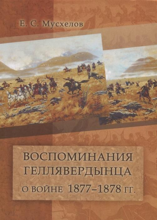 Воспоминания геллявердынца о войне 1877 1878 гг