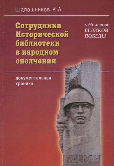 Сотрудники Исторической библиотеки в народном ополчении документальная хроника