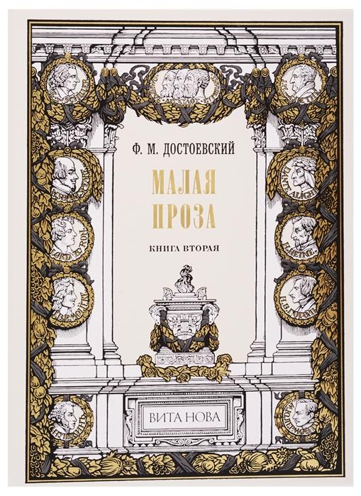Достоевский Ф. Малая проза Книга вторая цены онлайн