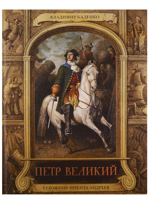 Каденко В. Петр Великий потапурченко з н петр великий dvd