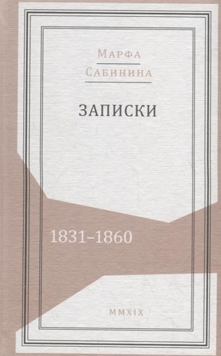 Сабинина М. Записки 1831 1860