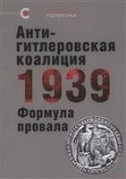 Антигитлеровская коалиция – 1939: Формула провала