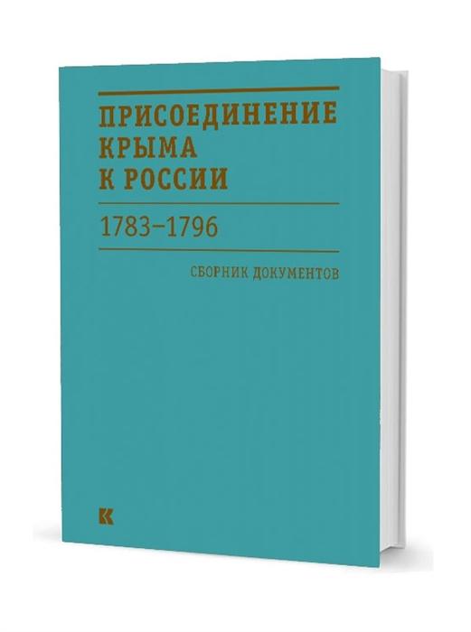 Болотина Н. (сост.) Присоединение Крыма к России 1783 1796 гг Сборник документов