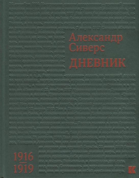 Сиверс А. Дневник 1916 1919