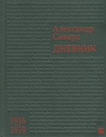 Дневник 1916–1919