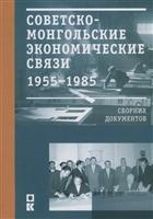 Советско-монгольские экономические связи 1955–1985 гг. Сборник документов