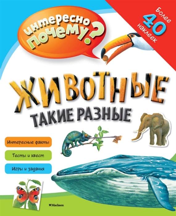 Бутикова М. (ред.) Животные такие разные цена