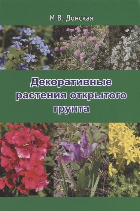 Донская М. Декоративные растения открытого грунта цена