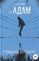 St Адам. Часть первая