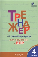 Тренажер по русскому языку для подготовки к ВПР. 4 класс