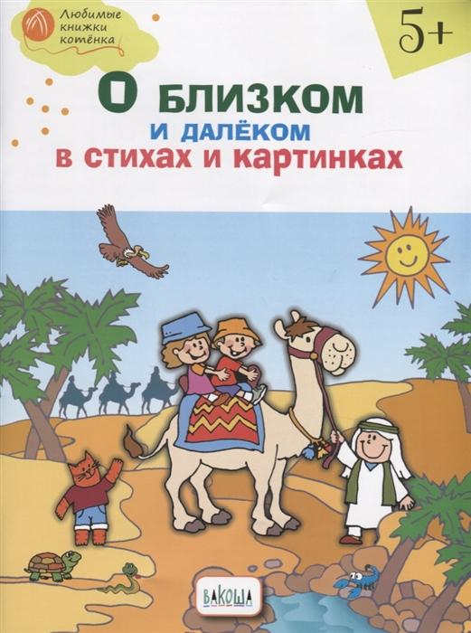 Егорова Н. О близком и далеком в стихах и картинках Тетрадь для занятий с детьми 5-6 лет