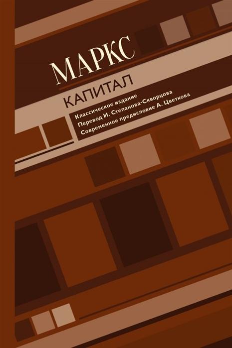 Маркс К. Капитал маркс к капитал