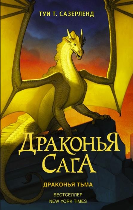 Купить Драконья сага Драконья тьма, АСТ, Детская фантастика