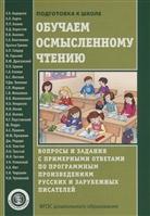Обучаем осмысленному чтению. Вопросы и задания с примерными ответами по программным произведениям русских и зарубежных писателей