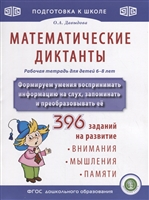 Математические диктанты. Рабочая тетрадь для детей 6-8 лет. Формируем умения воспринимать информацию на слух, запоминать и преобразовывать ее. 396 заданий на развитие внимания, мышления, памяти