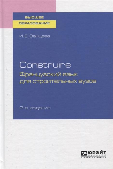 Construire Французский язык для строительных вузов Учебное пособие