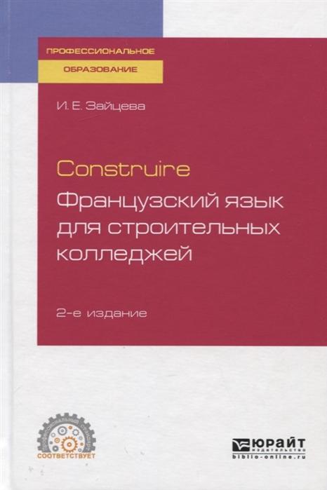 Construire Французский язык для строительных колледжей Учебное пособие