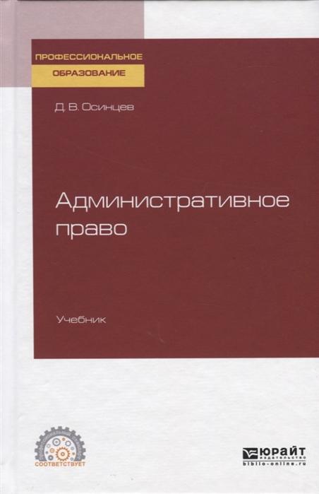 Осинцев Д. Административное право Учебник для СПО