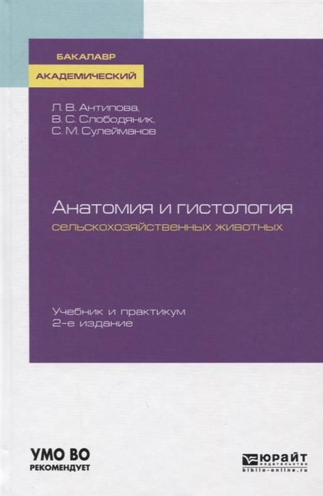 Анатомия и гистология сельскохозяйственных животных Учебник и практикум