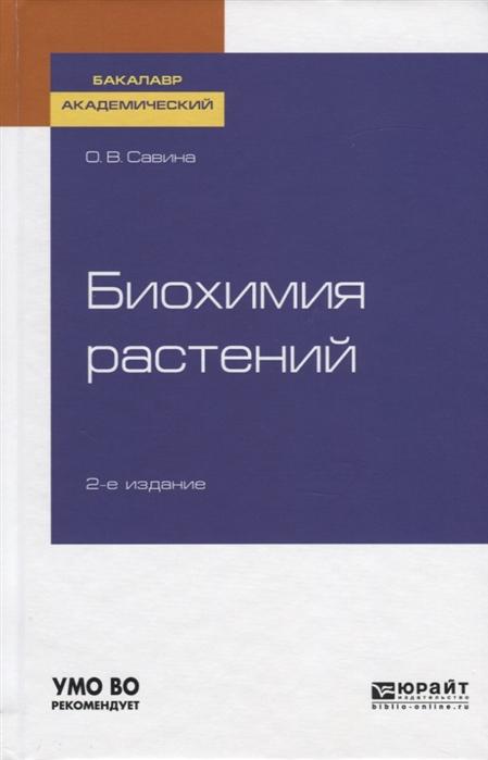 Савина О. Биохимия растений Учебное пособие для академического бакалавриата недорого