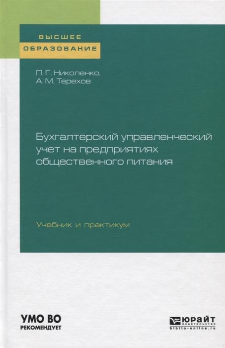 Николенко П., Терехов А. Бухгалтерский управленческий учет на предприятиях общественного питания Учебник и практикум